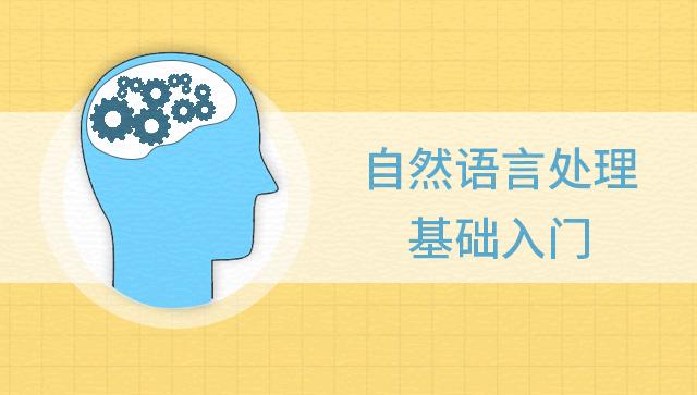 自然语言处理基础课程